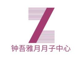 钟吾雅月月子中心门店logo设计