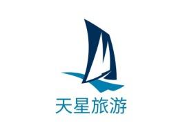 天星旅游logo标志设计