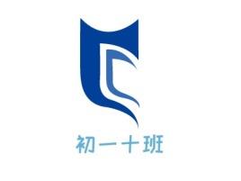初一十班店铺logo头像设计