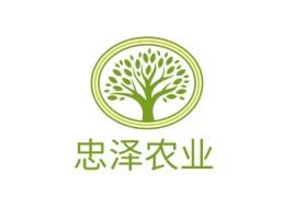 忠泽农业公司logo设计