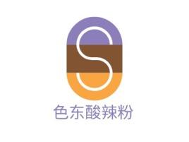 色东酸辣粉店铺logo头像设计