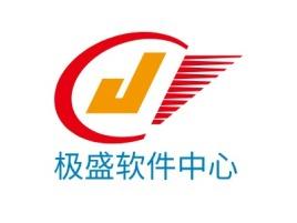 极盛软件中心公司logo设计