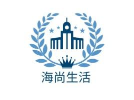 海尚生活公司logo设计