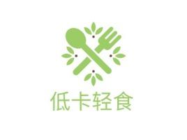 低卡轻食店铺logo头像设计