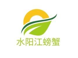 水阳江螃蟹品牌logo设计