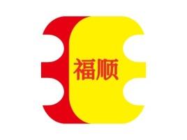 福顺店铺标志设计