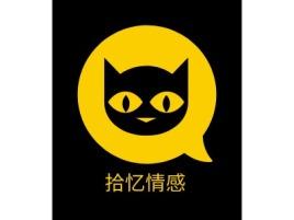 拾忆情感logo标志设计
