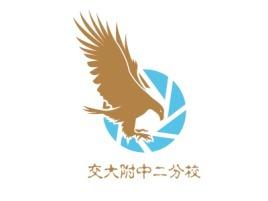 交大附中二分校logo标志设计