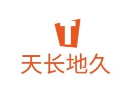 天长地久门店logo设计