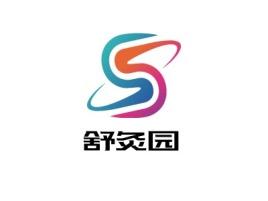 舒灸园logo标志设计