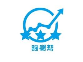 跑腿帮公司logo设计