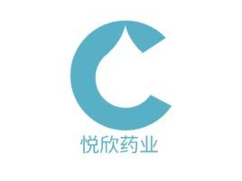 悦欣药业门店logo设计