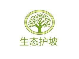生态护坡企业标志设计