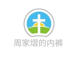 周家熠的内裤门店logo设计