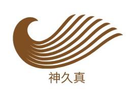 神久真logo标志设计