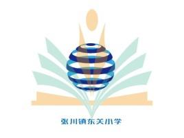 张川镇东关小学logo标志设计