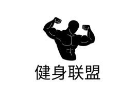 健身联盟logo标志设计