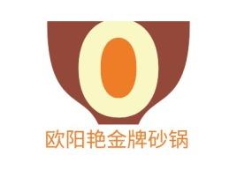 欧阳艳金牌砂锅店铺logo头像设计