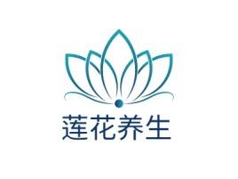 莲花养生logo标志设计