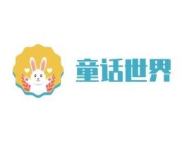 童话世界logo标志设计