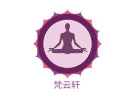 梵云轩logo标志设计