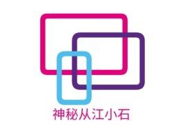 神秘从江小石门店logo设计