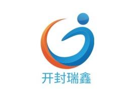 开封瑞鑫公司logo设计