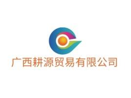 广西耕源贸易有限公司品牌logo设计