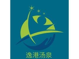 逸港汤泉logo标志设计