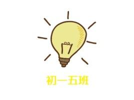 初一五班logo标志设计