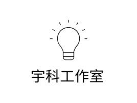 宇科工作室公司logo设计