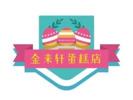 金来轩蛋糕店品牌logo设计