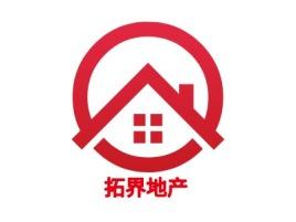 拓界地产企业标志设计