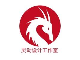 灵动设计工作室logo标志设计