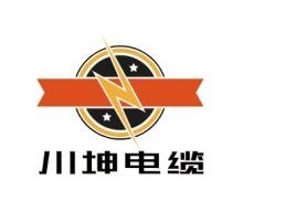 川坤电缆店铺标志设计