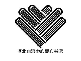 河北血液中心爱心书吧logo标志设计