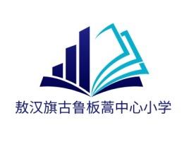 敖汉旗古鲁板蒿中心小学logo标志设计