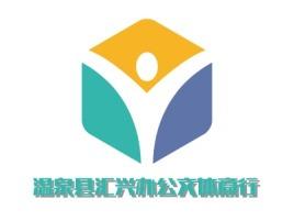 温泉县汇兴办公文体商行公司logo设计