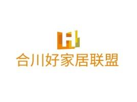 合川好家居联盟企业标志设计