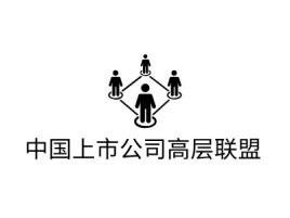 中国上市公司高层联盟公司logo设计