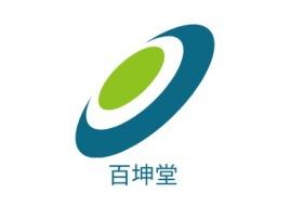 百坤堂企业标志设计