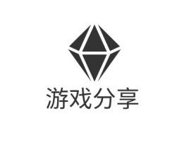游戏分享公司logo设计