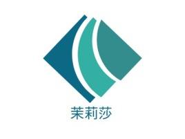 茉莉莎门店logo设计
