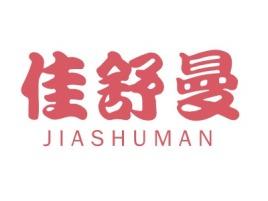 JIASHUMANlogo标志设计