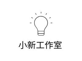 小新工作室公司logo设计