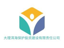 大理洱海保护投资建设有限责任公司公司logo设计
