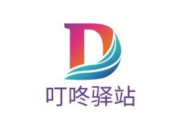 叮咚驿站公司logo设计