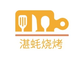 湛蚝烧烤品牌logo设计