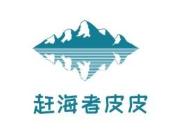 赶海者皮皮企业标志设计