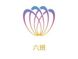 六班店铺logo头像设计